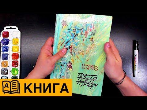 Красивая книга про ПТИЦ