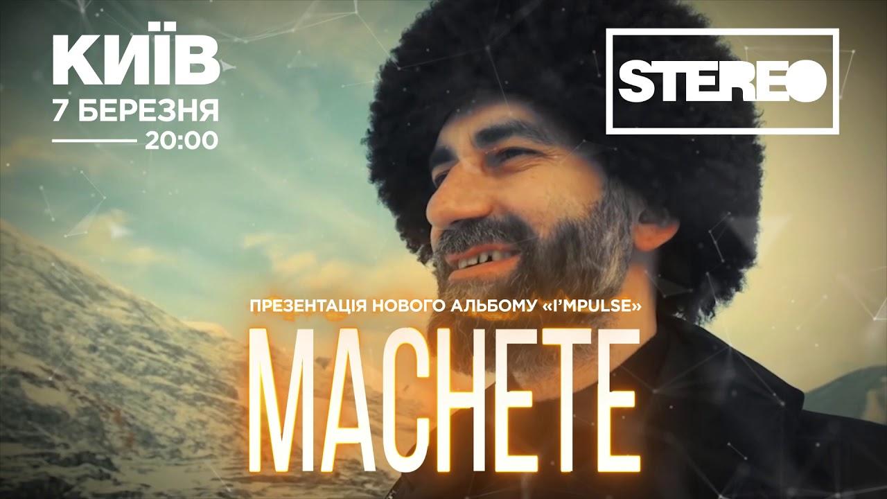 Мачете, Киев, 07.03.2020 (анонс)