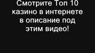 топ онлайн казино(Топ 10 сайтов с игровыми автоматами 1) http://vk.cc/4BlD5H 2) http://vk.cc/4BlDnC 3) http://vk.cc/4BlDBn 4) http://vk.cc/4BlDMY 5) http://vk.cc/4BlEfL 6) ..., 2016-01-02T11:27:52.000Z)