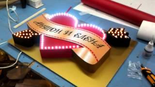 Объемное свето-динамическое сердце для молодоженов.(Рекламное агентство
