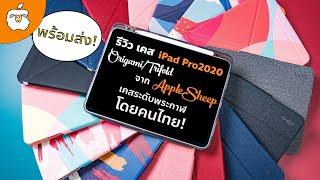 รีวิว เคส iPad Pro 2020 รุ่น Sheep Origami / Trifold   เคส iPad ที่ดีที่สุดของ AppleSheep (เคสคนไทย)