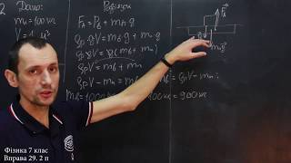 Фізика 7 клас. Вправа № 29 1-3 п.