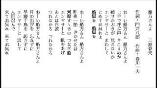 練習唱日本演歌-船方さんよ-三波春夫.