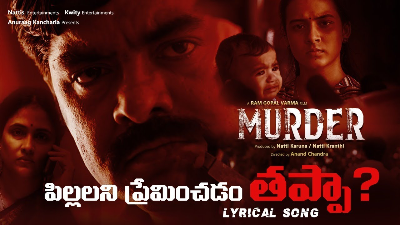 Pillalni Preminchadam Thappa? Lyrical Song | Murder Film Songs | RGV | Latest Telugu Songs | #Murder