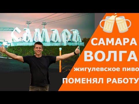 Настоящая Самара. Волга, рыба и пиво! Бросил работу и начал снимать видео ролики.