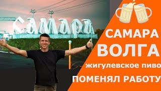 Настоящая Самара. Волга, рыба и пиво! Бросил работу и начал снимать видео ролики.<