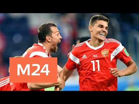 Матч с Уругваем определит место России в группе А - Москва 24