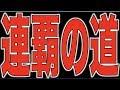 【モンスト】4連覇の道とカマエル出す【ぺんぺん】