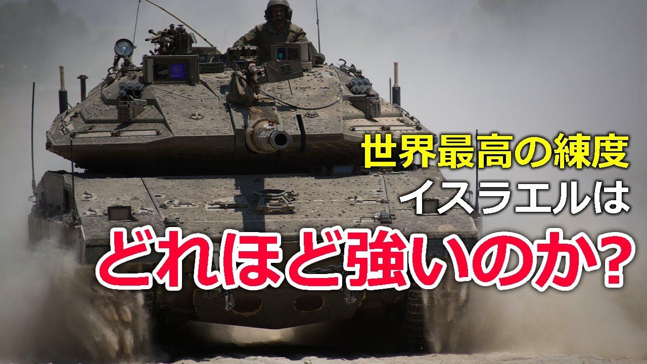 ニュースで話題になるイスラエル軍は強いのか弱いのか?【日本軍事情報】
