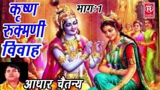 किस्सा कृष्ण रुक्मणी विवाह भाग 1 | Kissa Kirshan Rukmani Viwah Part 1 | Swami Aadhar Chaitanya