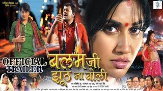 Balamji Jhooth Na Boli | Bhojpuri Movie | Official Trailer