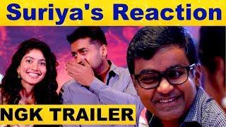 NGK Trailer : Suriya's Reaction