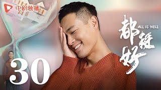 都挺好 30(姚晨、倪大红、郭京飞、高露 领衔主演)