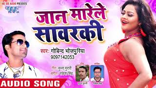 भोजपुरी हिट लोकगीत 2019 - Govind Bhojpuriya - Jaan Marele Sawarki -  Bhojpuri Hit Song 2019