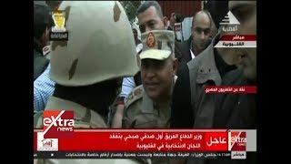 الآن  وزير الدفاع الفريق أول صدقي صبحي يتفقد اللجان الانتخابية بالقليوبية