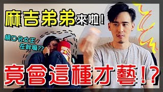 【Annie】What Happened to MACHI DIDI After The Rap of China? Practicing This? (Feat. MACHI DIDI)