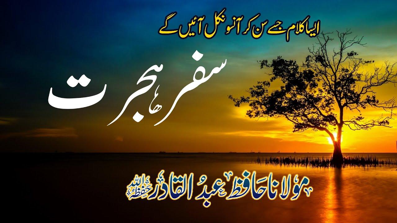 Safr e Hijrat by Molana Hafiz Abdul Qadir
