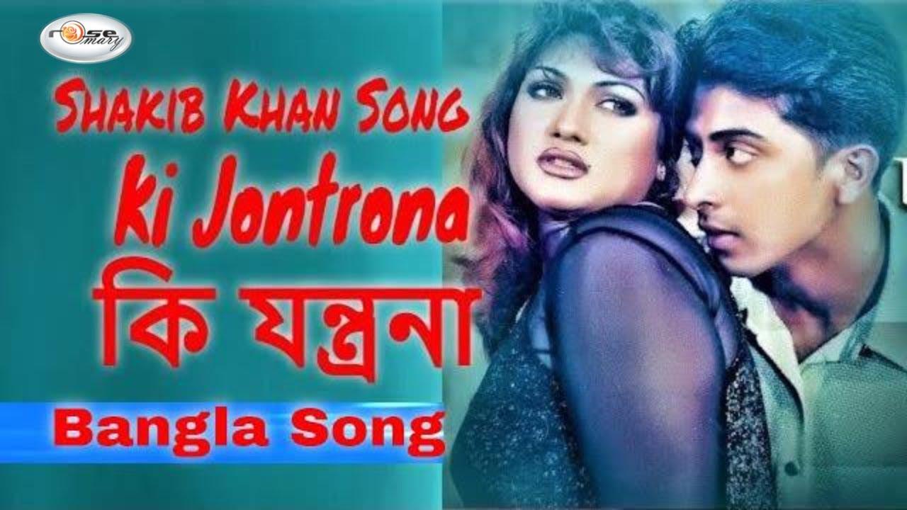Ki Jontrona   কি যন্ত্রনা   Shakib Khan Song   Shakib Khan   Munmun   Movie Song Bangla   Rosemary