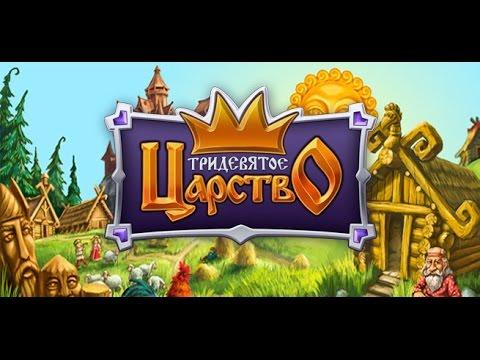 Скриншоты игры Тридевятое Царство