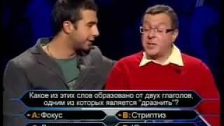 Download Кто хочет стать миллионером. Урганты Mp3 and Videos