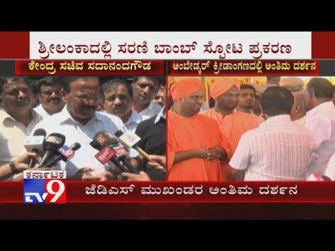 Sadananda Gowda Pays Last Respect to Mortal Remains of JD(S) Leaders Killed in Sri Lanka Bombings