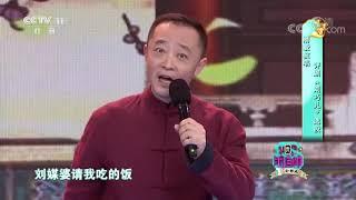 [梨园闯关我挂帅]评剧《刘巧儿》选段 演唱:刚毅| CCTV戏曲