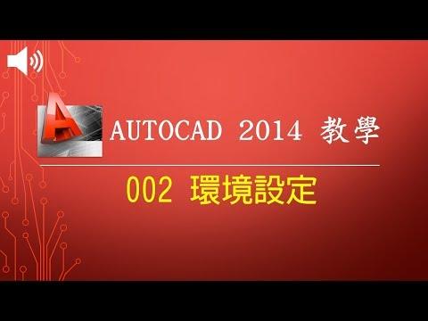 【AutoCAD2014教學】002 環境設定