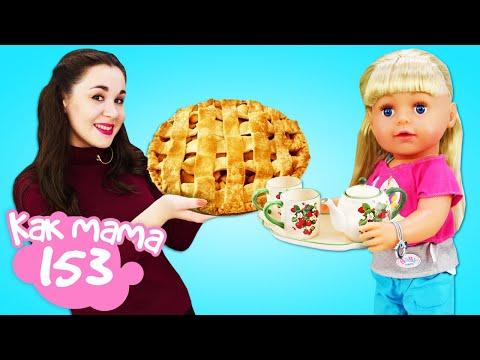 Пирог из пластилина для Беби Бон Эмили - Видео для девочек Как мама