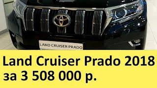 видео Тойота Прадо Технические Характеристики Расход Топлива