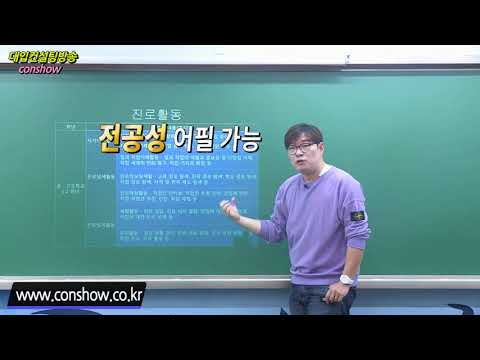 [컨쇼] 생활기록부 자율, 진로활동 이렇게 좀 합시다~(구독체크)