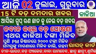 kalia yojana 3rd Phase Money transfer new date   Today heavy rain in Odisha   Rasan card new update