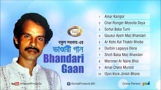 Bhandari Gaan (ভাণ্ডারী গান) - Bokul Sarkar - Full Audio Bangla Album | Sonali Products