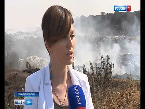 Пожар на свалке возле Каменска-Шахтинского: экологи взяли пробы воздуха