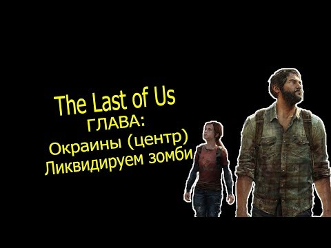 Прохождение игры - The Last of Us (Окраины - центр). #ps4share sony interactive entertainment