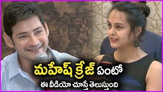 Mahesh Babu Lady Fan About Super Star Respect Towards Woman | Bharat Ane Nenu Movie Interview | KTR
