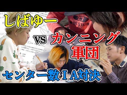 【カンニング意味ない説】カンニングし放題vs頭いい奴 センター試験対決!