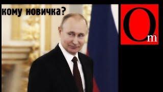 """Унесенные """"новичком"""""""