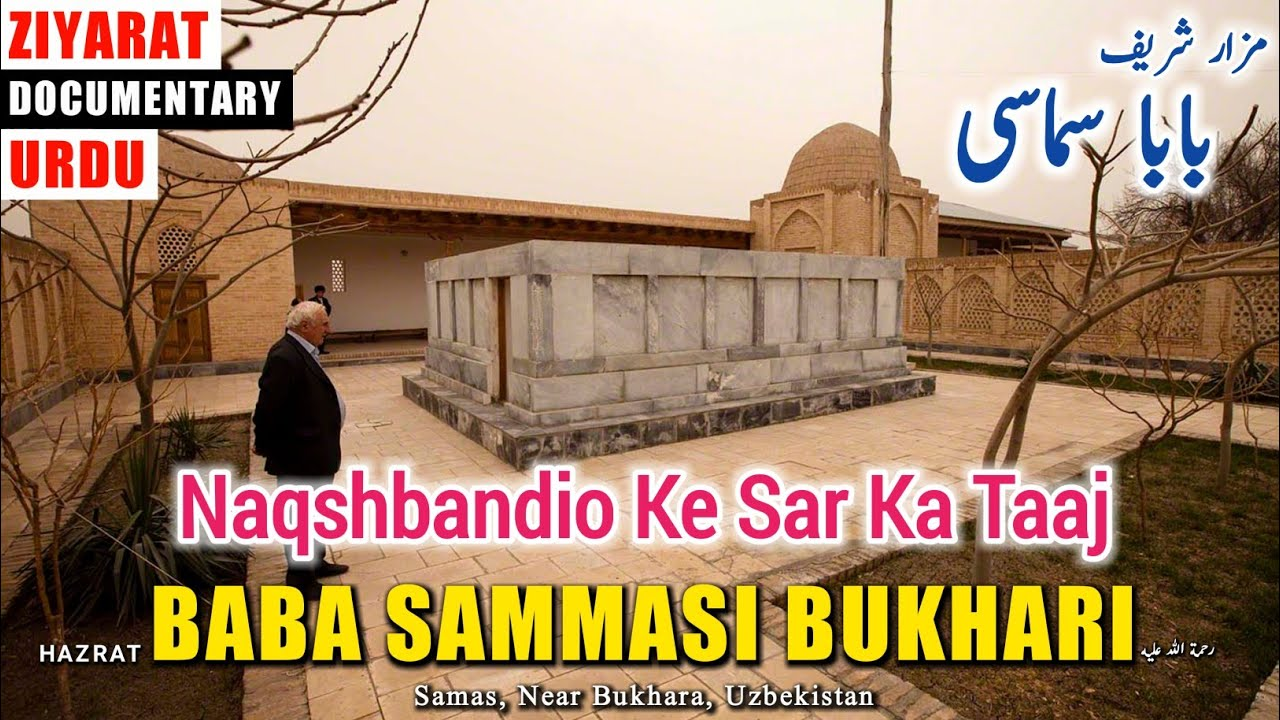 Image result for Hazrat Muhammed Baba Samasi رحمتاالله علیه