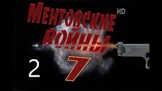Ментовские войны Сезон 7 Серия 2