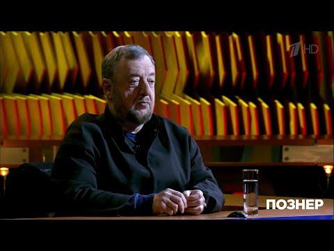 """Павел Лунгин: """"Фильм - как золотой слиток: он и должен быть тяжелым"""". Познер.  27"""