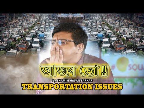 Ajob Toh !! || Episode 5 || Transportation Issues || Bangladesh | Mango Squad || Shamim Hasan Sarkar