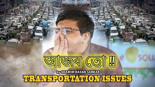 Ajob Toh !!    Ep 05    Transportation Issues    Mango Squad    Shamim Hasan Sarkar