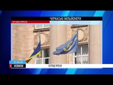ТРК ВіККА: Огляд преси: на Черкащині Нацгвардія перевірятиме торговельні заклади
