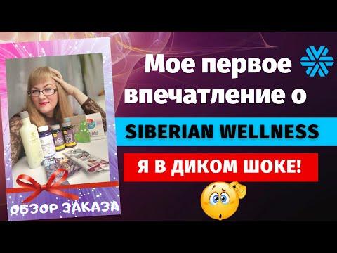 СИБИРСКОЕ  здоровье продукция | 𝗦𝗶𝗯𝗲𝗿𝗶𝗮𝗻 𝗪𝗲𝗹𝗹𝗻𝗲𝘀𝘀  отзывы | Сибирское Здоровье отзывы