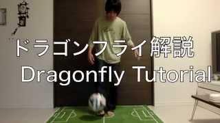 基礎リフティング技ドラゴンフライのコツを解説 Dragonfly Tutorial/Basic Freestyle Football Trick