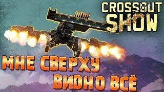 Crossout Show: Мне Сверху Видно Всё