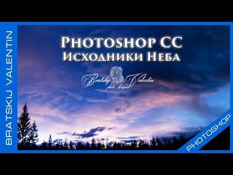 Photoshop CC исходники неба