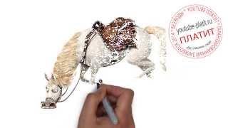 Как поэтапно нарисовать рисунок лошадь(как нарисовать лошадь, как нарисовать лошадь поэтапно, как нарисовать карандашом лошадь, как нарисовать..., 2014-08-07T06:13:54.000Z)