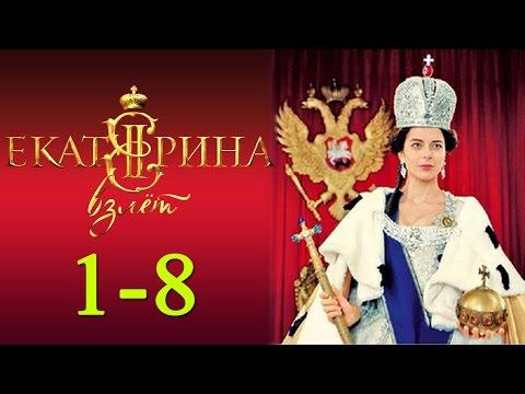 Сериал Екатерина 3 серия смотреть онлайн бесплатно в