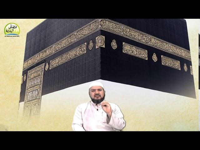 محاضرات جامع الهداية 2020 م 1441 | الشيخ أحمد يونس| احكام الاضحية